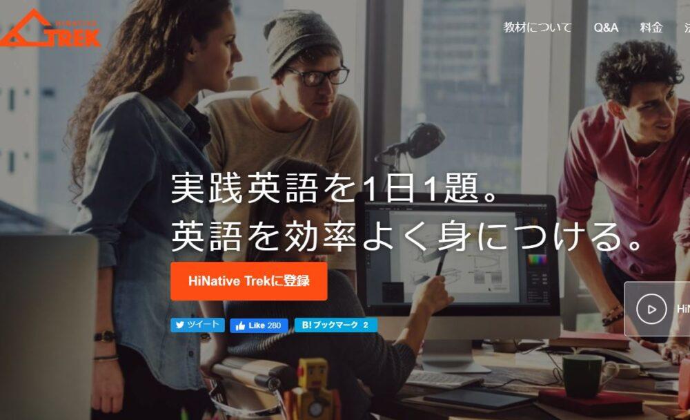 アウトプット型 英語学習サービス